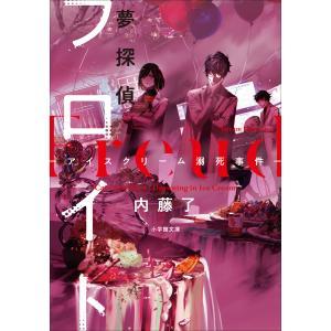 夢探偵フロイト -アイスクリーム溺死事件- 電子書籍版 / 内藤了(著)/syo5(イラスト)|ebookjapan