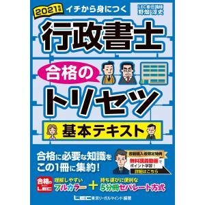 2021年版 行政書士 合格のトリセツ 基本テキスト 電子書籍版 / 野畑 淳史|ebookjapan