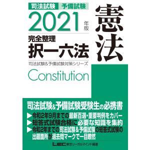 2021年版 司法試験&予備試験 完全整理択一六法 憲法 電子書籍版 / 東京リーガルマインド LEC総合研究所 司法試験部 ebookjapan