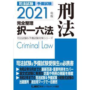 2021年版 司法試験&予備試験 完全整理択一六法 刑法 電子書籍版 / 東京リーガルマインド LEC総合研究所 司法試験部|ebookjapan