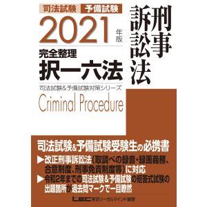 2021年版 司法試験&予備試験 完全整理択一六法 刑事訴訟法 電子書籍版 / 東京リーガルマインド LEC総合研究所 司法試験部|ebookjapan