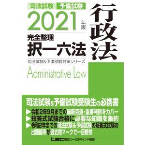 2021年版 司法試験&予備試験 完全整理択一六法 行政法 電子書籍版 / 東京リーガルマインド LEC総合研究所 司法試験部|ebookjapan