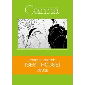 BEST HOUSE【分冊版】第3話 電子書籍版 / Canna編集部|ebookjapan