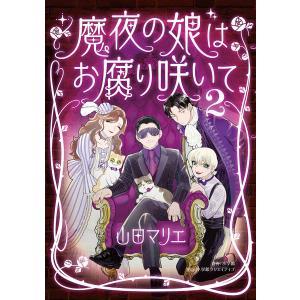 魔夜の娘はお腐り咲いて (2) 電子書籍版 / 山田マリエ ebookjapan