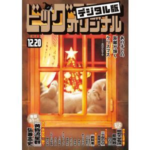 ビッグコミックオリジナル 2020年24号(2020年12月4日発売) 電子書籍版|ebookjapan