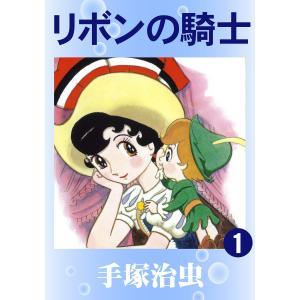 【カラー版】リボンの騎士 (1) 電子書籍版 / 手塚治虫 ebookjapan