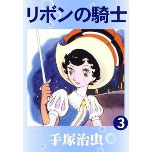【カラー版】リボンの騎士 (3) 電子書籍版 / 手塚治虫 ebookjapan