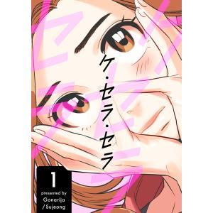 【初回50%OFFクーポン】ケ・セラ・セラ (1) 電子書籍版 / Gonarija・Sujeong|ebookjapan