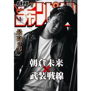月刊少年チャンピオン 2021年1月号 電子書籍版 / 月刊少年チャンピオン編集部 ebookjapan