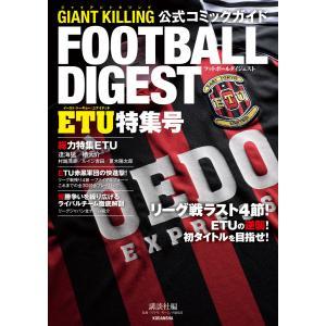 GIANT KILLING公式コミックガイド フットボールダイジェスト ETU特集号 電子書籍版 /...