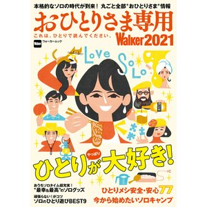 おひとりさま専用Walker2021 これは、ひとりで読んでください。 電子書籍版 / 編:KADOKAWA|ebookjapan
