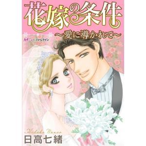 花嫁の条件〜愛に導かれて〜 電子書籍版 / 日高七緒|ebookjapan