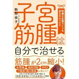 子宮筋腫は自分で治せる 電子書籍版 / 著:駒形依子 ebookjapan