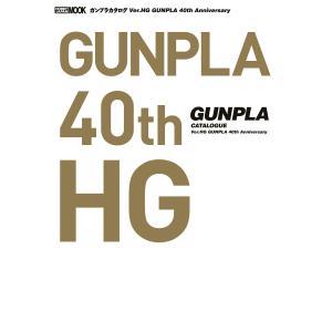 ガンプラカタログ Ver.HG GUNPLA 40th Anniversary 電子書籍版 / ホビージャパン編集部|ebookjapan
