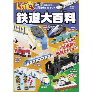 LaQ鉄道大百科 電子書籍版 / 世界文化社