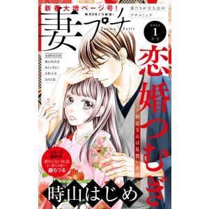 妻プチ 2021年1月号(2020年12月8日発売) 電子書籍版 / プチコミック編集部|ebookjapan