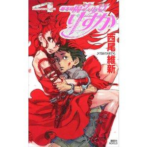 新本格魔法少女りすか (4) 電子書籍版 / 西尾維新 ebookjapan