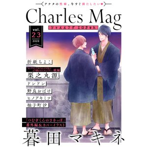 Charles Mag vol.23 -エロきゅん- 電子書籍版 ebookjapan