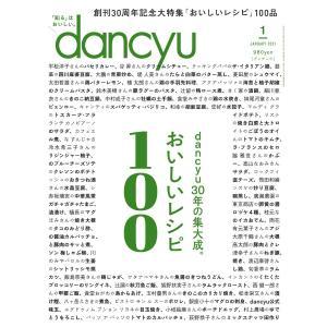 dancyu 2021年1月号 電子書籍版 / dancyu編集部 ebookjapan