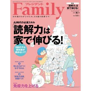 プレジデントFamily 2021年冬号 電子書籍版 / プレジデントFamily編集部|ebookjapan