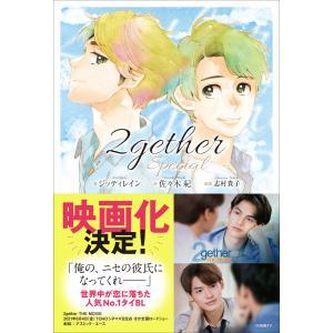 2gether special 電子書籍版 / ジッティレイン/佐々木紀/志村貴子|ebookjapan