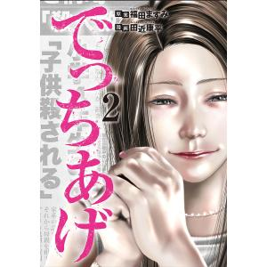でっちあげ 2巻 電子書籍版 / 福田ますみ/原案/田近康平/漫画|ebookjapan