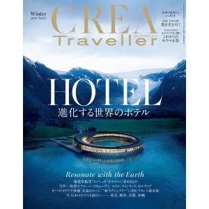 CREA Traveller 2021 Winter NO.64 電子書籍版 / CREA Traveller編集部|ebookjapan