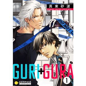 【初回50%OFFクーポン】GURI+GURA(1) 電子書籍版 / 著:真東砂波|ebookjapan