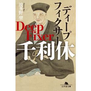 ディープフィクサー 千利休 電子書籍版 / 著:波多野聖|ebookjapan