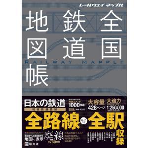 総図 レールウェイ マップル 全国鉄道地図帳 電子書籍版 / 著:昭文社