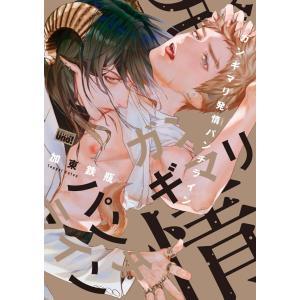 【初回50%OFFクーポン】ガンギマリ発情パンチライン 【電子限定特典付き】 電子書籍版 / 著:加東鉄瓶|ebookjapan