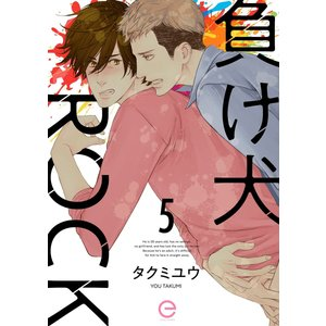 負け犬ROCK (5) 電子書籍版 / タクミユウ|ebookjapan
