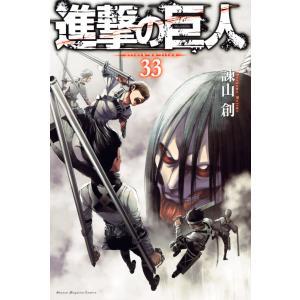 進撃の巨人 (33) 電子書籍版 / 諫山創|ebookjapan