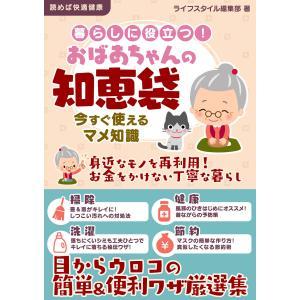 暮らしに役立つ!おばあちゃんの知恵袋 今すぐ使えるマメ知識 電子書籍版 / 著:ライフスタイル編集部|ebookjapan