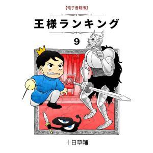 王様ランキング(9) 電子書籍版 / 著:十日 草輔|ebookjapan