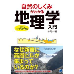 【初回50%OFFクーポン】自然のしくみがわかる地理学入門 電子書籍版 / 著:水野一晴 ebookjapan
