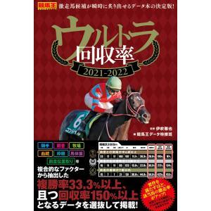 ウルトラ回収率 2021-2022 電子書籍版 / 伊吹雅也/競馬王データ特捜班 ebookjapan