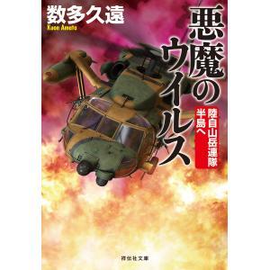 悪魔のウイルス 陸自山岳連隊 半島へ 電子書籍版 / 数多久遠|ebookjapan