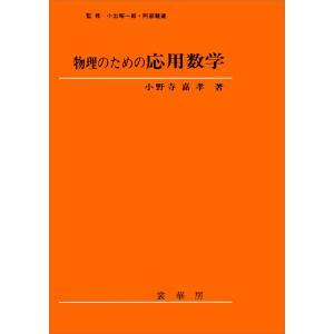 物理のための応用数学(小野寺嘉孝 著) 電子書籍版 / 小野寺嘉孝 ebookjapan