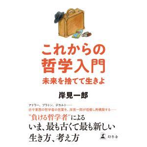【初回50%OFFクーポン】これからの哲学入門 未来を捨てて生きよ 電子書籍版 / 著:岸見一郎
