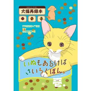 いぬもあるけばさいろくぼん。壱 電子書籍版 / 塚本ひじく|ebookjapan