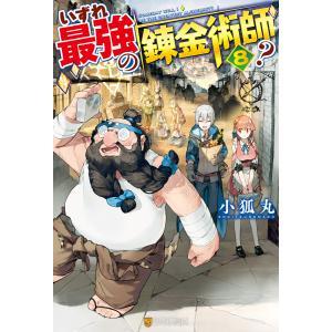 【SS付き】いずれ最強の錬金術師?8 電子書籍版 / 著:小狐丸 イラスト:人米|ebookjapan