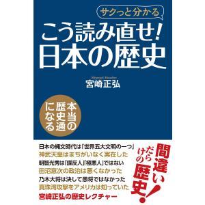 こう読み直せ! 「日本の歴史」 電子書籍版 / 宮崎正弘|ebookjapan