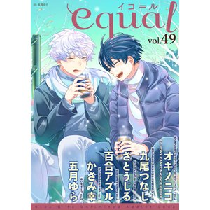 equal vol.49 電子書籍版|ebookjapan