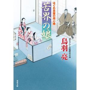 はぐれ長屋の用心棒 : 50 苦界の娘 電子書籍版 / 著者:鳥羽亮|ebookjapan