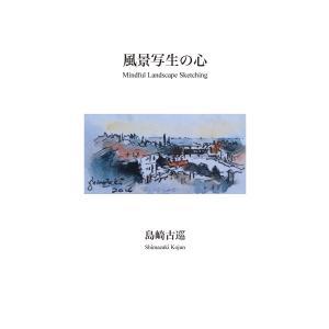 風景写生の心 電子書籍版 / 島崎古巡|ebookjapan