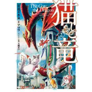 猫と竜 (2) 電子書籍版 / 漫画:佐々木泉 原作:アマラ キャラクター原案:大熊まい|ebookjapan
