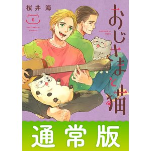 【デジタル版限定特典付き】おじさまと猫 (6) 通常版 電子書籍版 / 桜井海|ebookjapan