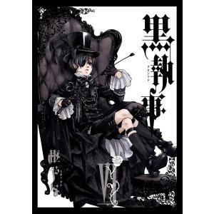 黒執事 (6) 電子書籍版 / 枢やな|ebookjapan