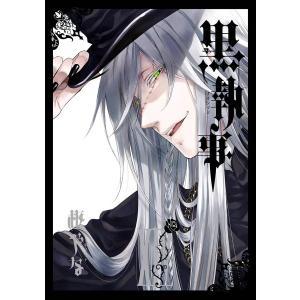 黒執事 (14) 電子書籍版 / 枢やな|ebookjapan